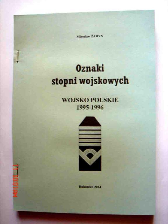 Знаки воинских званий 1995-1996 гг.