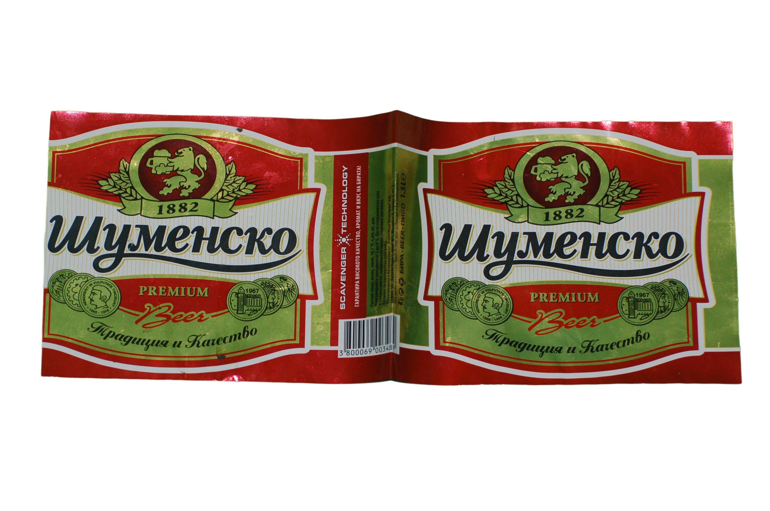 Купить ЭТИКЕТКА ПИВО СУМИЕНСКО ПИВО Болгария на Otpravka - цены и фото - доставка из Польши и стран Европы в Украину.
