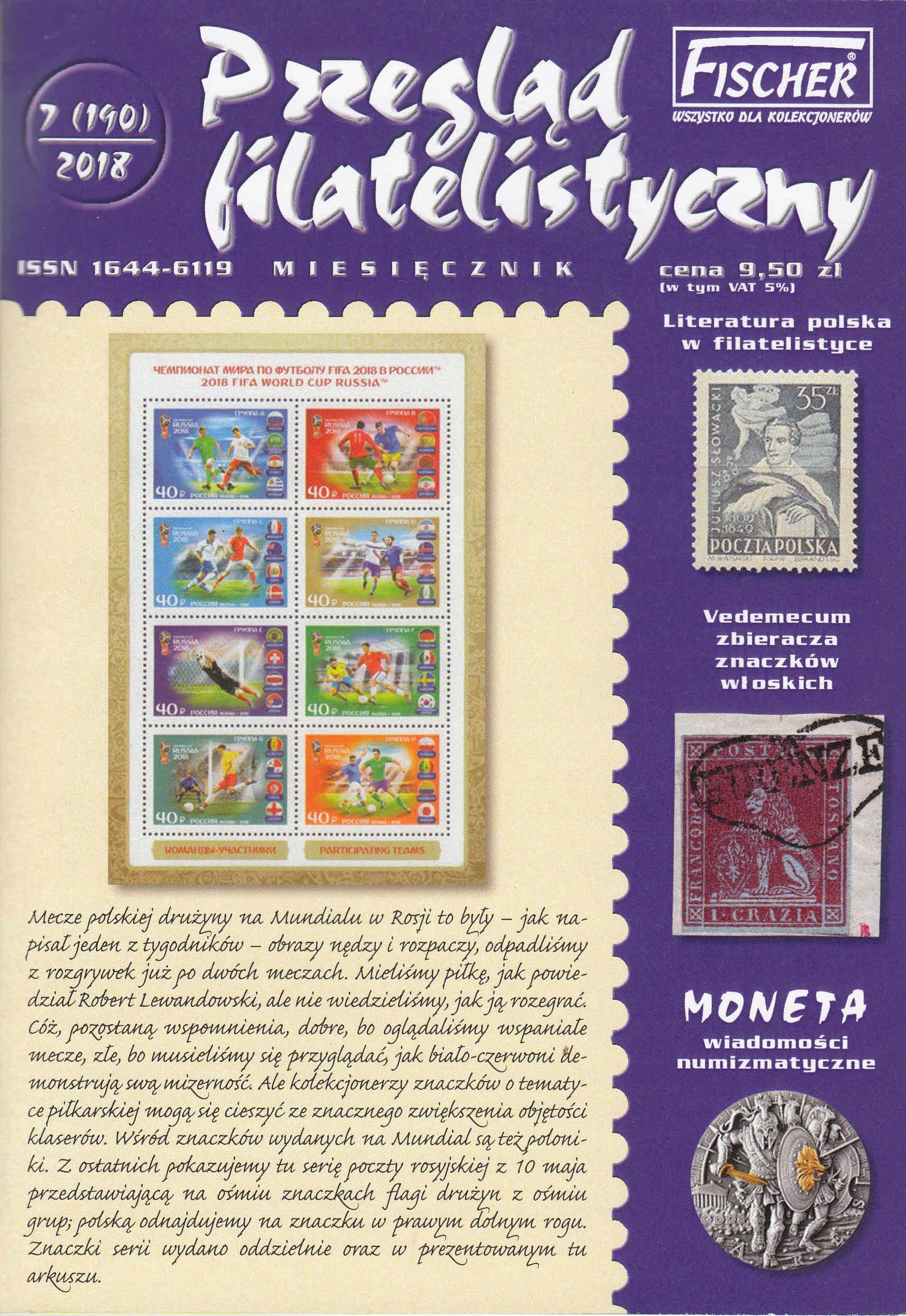 Обзор марок в филателистической 7/2018 (190) доставка товаров из Польши и Allegro на русском