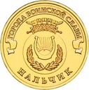 ROSJA 10 rubli Nałczik