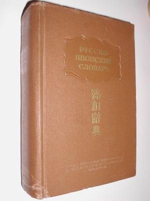 Słownik rosyjsko-japoński 25000 haseł