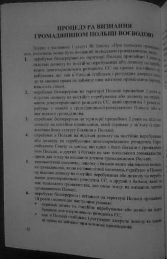 Obywatelstwo Polskie. Poradnik w jęz. ukraińskim